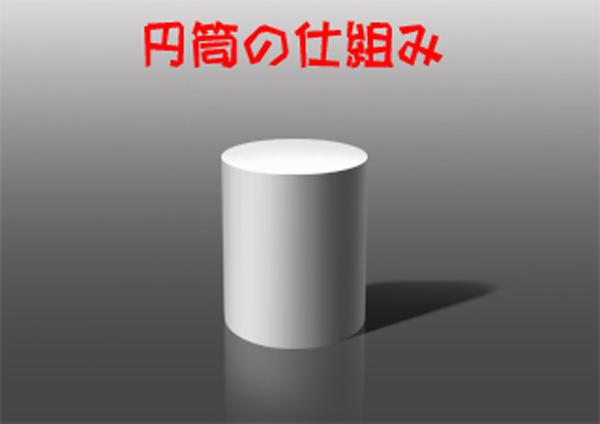円筒 白黒 デッサン
