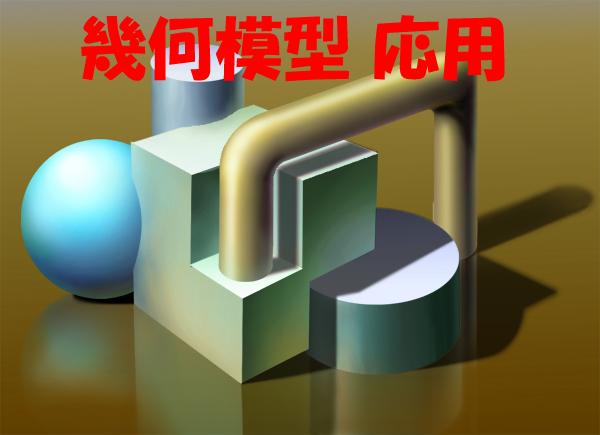 幾何形態 複合体 デッサン