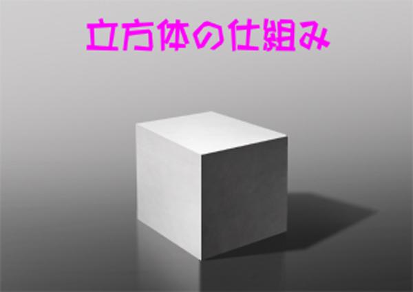 立方体 描き方 白黒