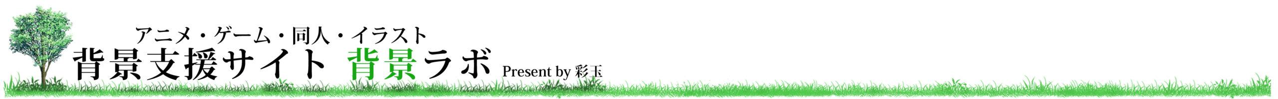 アニメ・ゲーム・同人・イラスト・背景支援サイト_背景ラボ