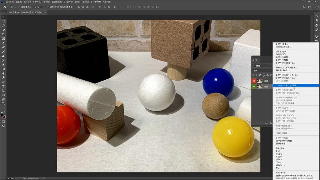 スマートオブジェクト 幾何形体 Photohsop
