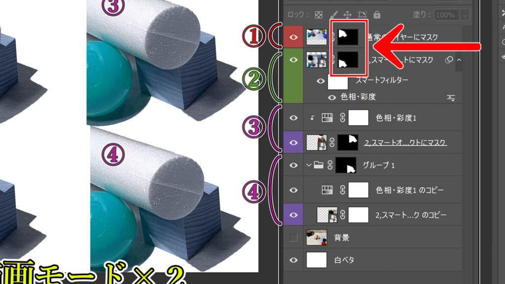 レイヤーマスク 幾何形体 四代原型