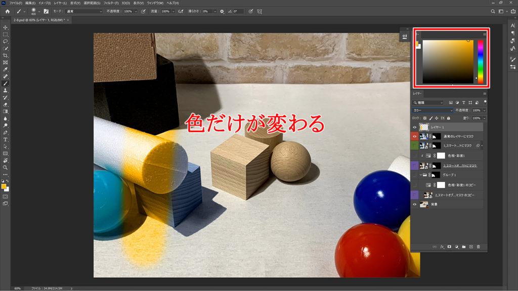 描画モード 幾何形体 パース