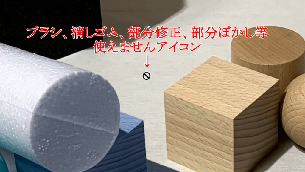 スマートオブジェクト 幾何形体 パース
